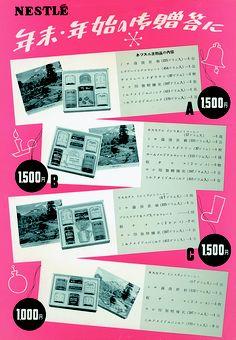 【ネスレ日本】ギフトボックスチラシ(1959年歳暮用)