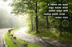 Prem Kavita: Chandrashekhar Gokhale