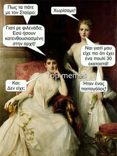 Ancient Memes, Top Memes, Laughter, Funny Quotes, Jokes, Greeks, Humor, Movie Posters, Chistes