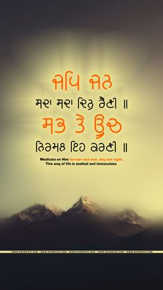Sikh Quotes, Gurbani Quotes, Daily Motivational Quotes, Punjabi Quotes, Words Quotes, Positive Quotes, Inspirational Quotes, Karma Quotes Truths, Truth Quotes