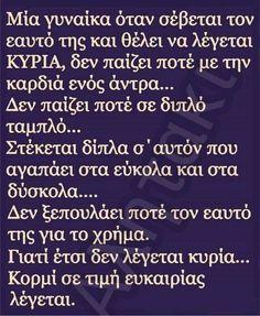 Greek Quotes, Thoughts, Sayings, Smile, Women, Lyrics, Smiling Faces, Word Of Wisdom, Tanks