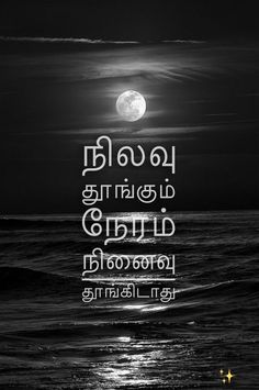 Love Failure Quotes, Love Quotes For Girlfriend, Love Husband Quotes, Love Life Quotes, Best Love Quotes, Tamil Songs Lyrics, Love Songs Lyrics, Song Lyric Quotes, Deep Quotes About Love