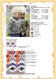 hahahahha cute little babes. Baby Knitting Patterns, Knitting Charts, Knitting For Kids, Easy Knitting, Knitting Projects, Tejido Fair Isle, Baby Barn, Icelandic Sweaters, Winter Baby Clothes