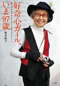 Japan's First Female Photojournalist is Still Taking Pictures at 101 Years Old - My Modern Met