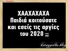 Funny Greek Quotes, Beach Photography, Lol, Just In Case, Best Quotes, Geek Stuff, Humor, Words, Smile
