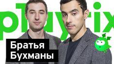 Бизнес-секреты с Олегом Тиньковым: братья Бухманы, основатели Playrix