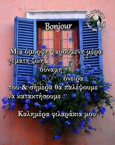 Greek Quotes, Good Morning, Beautiful Pictures, Messages, Words, Vintage Ideas, Drink, Photos, Decor