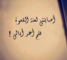 Image via We Heart It https://weheartit.com/entry/155780376 #arabic #quote #عربي…
