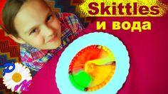 Что получиться??? Скитлс и вода - радуга цветов. What happens??? Skittle...
