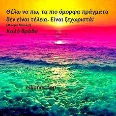 Εικόνες με λόγια για καλό βράδυ  καληνύχτα - eikones top Love You Gif, Good Night, Beautiful Pictures, Spirituality, Life, Google, Top, Nighty Night, Pretty Pictures