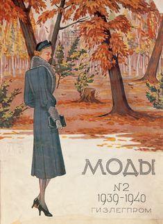 "1940. Soviet Union. ""Fashions"" magazine cover. №2. 1939-1940."
