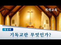 # 기독교 # 간증영화  기독교 간증 영화 - 적색 교육 - 명장면(5)기독교란 무엇인가? - YouTube Religion, Videos, The Originals, Jesus Christus, Youtube, Christian Movies, Believe In God, The Gospel, Gods Love