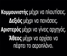 greek funny quotes Funny Picture Quotes, Funny Quotes, Life Quotes, Unique Quotes, Clever Quotes, Explanation Quotes, Favorite Quotes, Best Quotes, Funny Greek