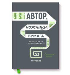 Книжка для журналистов, редакторов и писателей нон-фикшн. 14 уроков о работе с текстом, много примеров, полезные советы. Копирайтерам можно не читать.