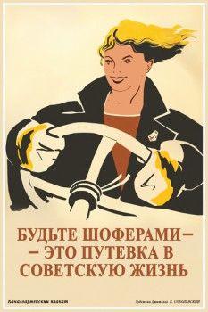 1187. Плакат СССР: Будьте шоферами - это путевка в советскую жизнь.