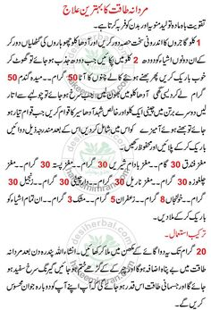 Sexual problems and solutions in urdu