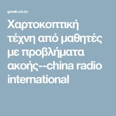 Χαρτοκοπτική τέχνη από μαθητές με προβλήματα ακοής--china radio international