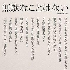 人生に無駄なことはひとつもない 女性のホンネ川柳 オフィシャルブログ「キミのままでいい」Powered by Ameba