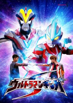 Ultraman Ginga and Victory Live Action, Ultraman Tiga, Typical Girl, One Year Ago, Cd Cover, Girls Life, Green Day, Kamen Rider, Hinata