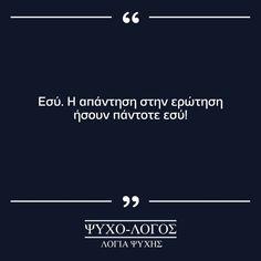 """""""•Εσύ•"""" #psuxo_logos #ψυχο_λόγος #greekquoteoftheday #ερωτας #ποίηση #greek_quotes #greekquotes #ελληνικαστιχακια #ellinika #greekstatus #αγαπη #στιχακια #στιχάκια #greekposts #stixakia #greekblogger #greekpost #greekquote #greekquotes"""