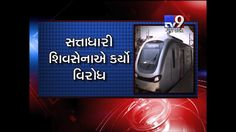 Mumbai: The Chief Minister of Maharashtra Devendra Fadnavis has ordered the Municipal Corporation of Greater Mumbai (MCGM) to give away the 27 south Mumbai plots to MMRC for the Metro III project.  Subscribe to Tv9 Gujarati https://www.youtube.com/tv9gujarati Like us on Facebook at https://www.facebook.com/tv9gujarati Follow us on Twitter at https://twitter.com/Tv9Gujarati Follow us on Dailymotion at http://www.dailymotion.com/GujaratTV9