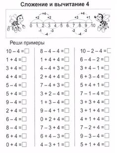 Slika na zidu združenja Mental Maths Worksheets, First Grade Math Worksheets, Preschool Worksheets, Preschool Learning, Math Activities, Addition And Subtraction Practice, Math Addition Worksheets, Math Sheets, Math For Kids