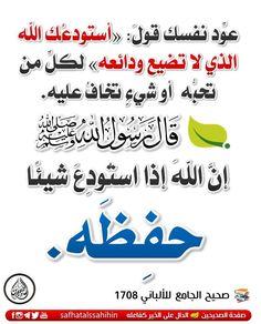 Ali Quotes, Quran Quotes, Arabic Quotes, True Quotes, Words Quotes, Qoutes, Islam Beliefs, Islam Quran, Oppression