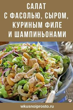 Caprese Chicken, Blue Food, Food Platters, Calorie Intake, Russian Recipes, Potato Salad, Good Food, Food And Drink, Cooking Recipes