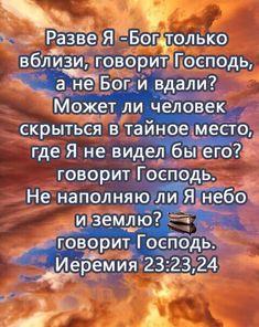 Biblical Verses, Bible Verses, Bible Verse Pictures, Christian Quotes, God, Christian, Life, Scripture Verses, Dios