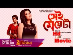 Sei Meyeta Bangla New Hd Romantic Movie | Zee cinema Bengali Movie 2016