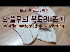 코바늘 목도리 -모스 스티치 (crochet moss stitch scarf) - YouTube Shawl, Crochet Hats, Knitting, Pattern, Cravat, Tejidos, Knitting Hats, Tricot, Breien