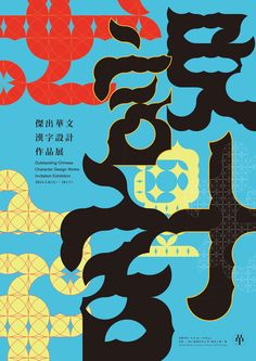 Outstanding Chinese Character Design Works Invitation Exhibition-3 / Chun-Ying Lin
