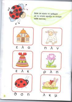 img234 Kindergarten Classroom, Kindergarten Activities, Pediatric Physical Therapy, Therapy Activities, Pediatrics, Education, School, Easter, Pre K