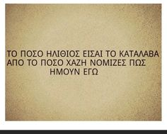 Χαζη ημουν... Funny Greek Quotes, She Quotes, Sarcasm, Wise Words, Philosophy, Things To Think About, Texts, Tattoo Quotes, Poems