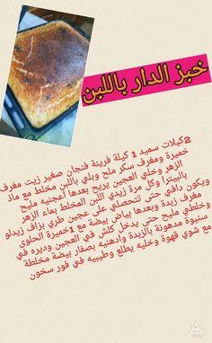 فقط للوصفات المصورة - الصفحة 2 - منتديات الجلفة لكل الجزائريين و العرب