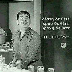 Funny Images, Funny Pictures, Greek Quotes, Funny Stories, Picture Video, Funny Quotes, Jokes, Humor, Videos