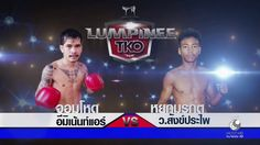 ศกมวยไทยลมพน TKO 3/4 19 พฤศจกายน 2559 ยอนหลง The King of Lumpinee Muaythai - YouTube  from Flickr http://flic.kr/p/NbiSNz via Digitaltv Thaitv