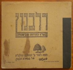 Lebanon Land of Tourism and Vacation, Beirut 1935 Hebrew Palestine Tourism Book in Collectibles, Religion & Spirituality, Judaism, Other Judaism Collectibles   eBay