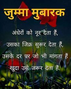 Islamic Dua, Islamic Gifts, Eid Images, Good Morning Roses, Allah Names, Jai Hanuman, Jumma Mubarak, Islam Quran, Ghost Rider