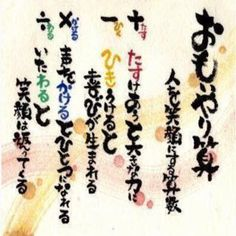 ʕ•ω•ʔ楽しくチャットしながらスタンプが集まるアプリ「ペタポン」を使ってるよ♪ Kind Words, Cool Words, Favorite Words, My Favorite Things, Japanese Quotes, Famous Words, Caption Quotes, Life Lessons, Poems
