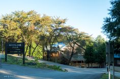 信州の方に行きたいなぁと思って探していた時に見つけた、長野県北安曇野の『カミツレの里』にある 八寿恵荘(やすえそう) さん。日本初 BIO HOTEL®認証だそうで。     ビオホテル ってどんな感じなのかなぁ、とても気になったので、実際に泊まってみたいと思い2泊3日で行って...
