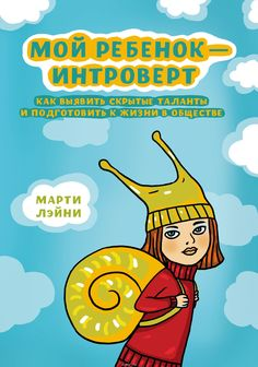 Скачать книгу: Мой ребенок - интроверт. Как выявить скрытые таланты и подготовить к жизни в обществе » Закачай