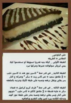 Arabic Food, Tasty Dishes, Hot Dog Buns, Tiramisu, Sweet Treats, Cooking Recipes, Sweets, Beef, Chocolate