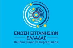 Έκκληση για συνδρομή στην αποστολή υλικής βοήθειας στις πληγείσες περιοχές από την Ένωση Επτανησίων Ελλάδας