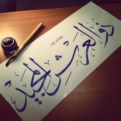 quranclub: Honorable Owner of the Throne (Quran Calligraphy – Surat al-Buruj) [The Internet Islamic Art Database] وَهُوَ الْغَفُورُ الْوَدُودُ ذُو الْعَرْشِ الْمَجِيدُ And He is the Oft-Forgiving, Full of Loving-Kindness, Honorable Owner of the Throne. Arabic Calligraphy Art, Arabic Art, Caligraphy, Beautiful Calligraphy, Tinta China, Islamic Messages, Lettering, Typography Letters, Arabesque