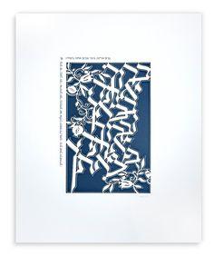 House Blessing Papercut wall hanging Judaica art by DavidFisherArt