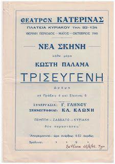 Ένα εισιτήριο #KE2016gr Σάββατο 22 Ιουνίου 1946 και ώρα 9μ.μ. ο κύριος Χρυσοχόου Ιωάννης του Τηλεμάχου , πήρε το εισιτηρίο του ,περπάτησε στους δρόμους της Αθήνας και έφθασε στο Θέατρο Κατερίνα...(από το αρχείο της Δ.Β.Ραψάνης ,πρόγραμμα παράστασης Συλλογή Χρυσοχόου Ι.Τ.) | ΔΗΜΟΤΙΚΗ ΒΙΒΛΙΟΘΗΚΗ ΡΑΨΑΝΗΣ Social Security, Personalized Items, Cards, Map