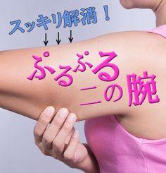 O脚、外反母趾、骨盤の歪みやゆるみなど、年間2000人もの悩める女性を救う、骨盤矯正パーソナルトレーナー・中村奈緒子さんが提唱する、中村式メソッド。今回は、二の腕のお肉もスッキリ解消し、肩甲骨美人になる肩こり撃退メソッドをお伝えします。