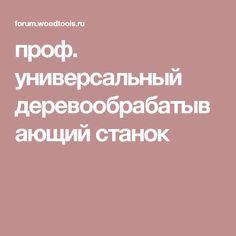 проф.  универсальный деревообрабатывающий станок