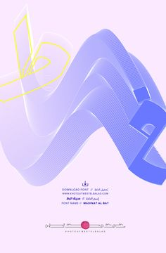 "Read more: https://www.luerzersarchive.com/en/magazine/print-detail/al-ismaelia-for-real-estate-development-62496.html Al Ismaelia for Real Estate Development Font name // Madinet Al Bat. The ad shows two Arabic letters, the ""Tah"" and the ""Khah."" Tags: Al Ismaelia for Real Estate Development,Nardine Shenouda,Adam Mourad,Haytham Nawar,Ghalia Elsrakbi"